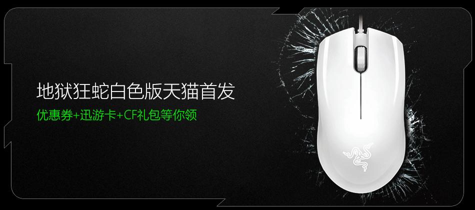 """上海市电子竞技大赛:电子产品展示系列之""""雷蛇"""""""