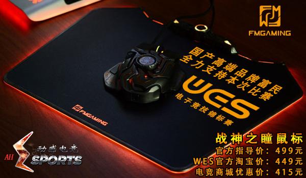 国产高端品牌:富明全力支持WES电子竞技锦标赛