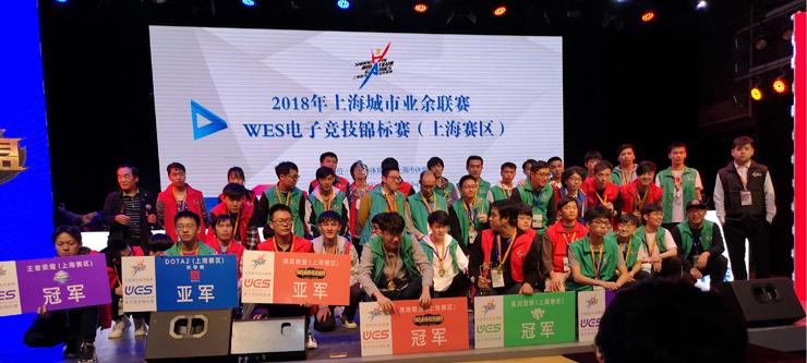 WES电子竞技锦标赛上海赛区(秋季赛)