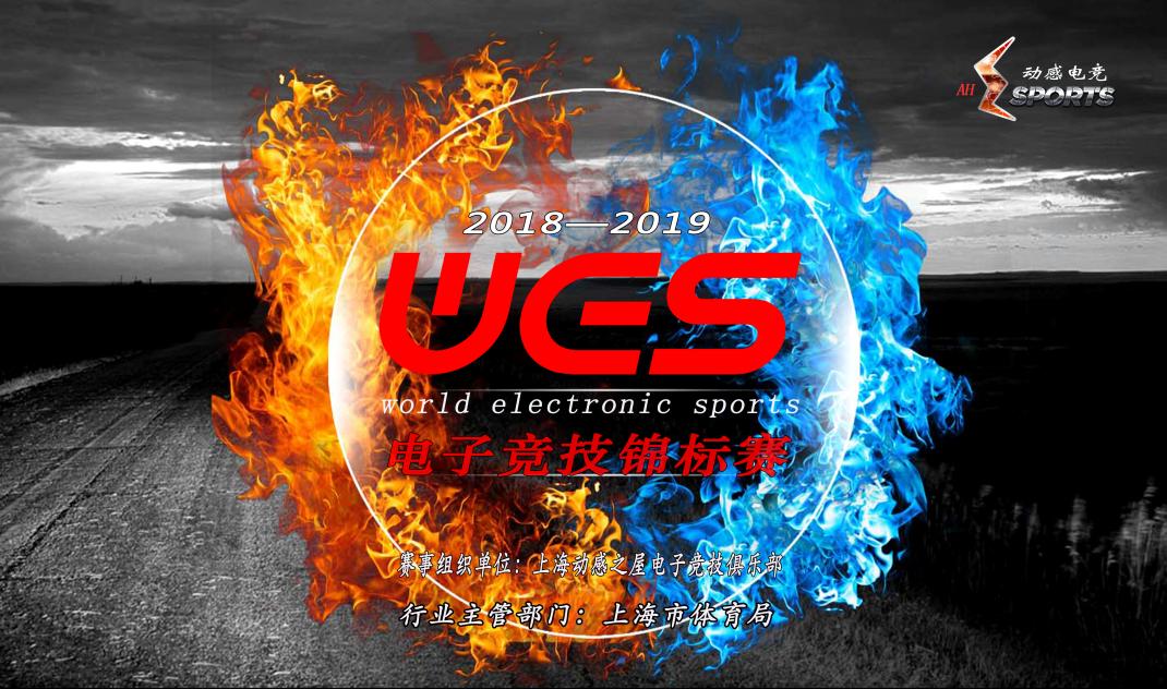 WES电子竞技锦标赛2019春季赛即将开赛