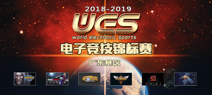 2018-2019WES广东赛区