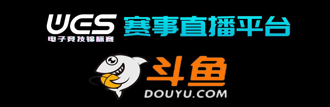 三大直播平台-斗鱼