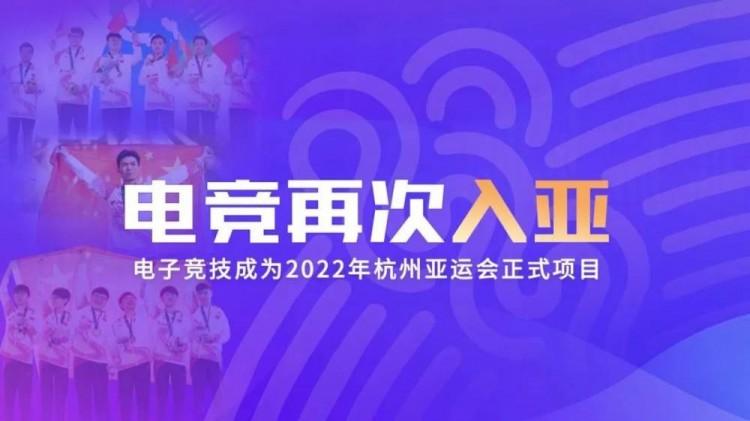 电子竞技和霹雳舞正式列入杭州亚运会竞赛项目